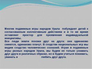 Многие подвижные игры народов Урала побуждают детей к согласованным коллектив