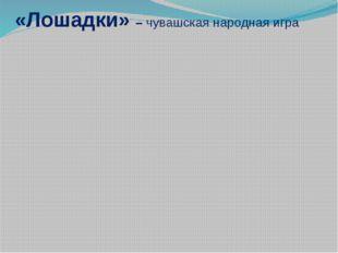 «Лошадки» – чувашская народная игра