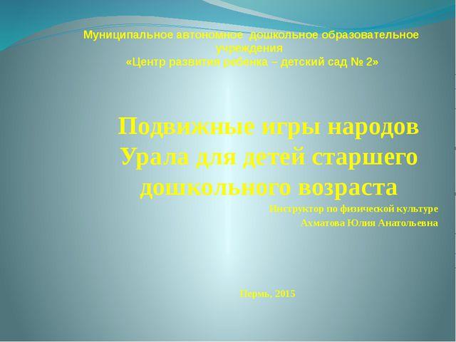 Муниципальное автономное дошкольное образовательное учреждения «Центр развити...