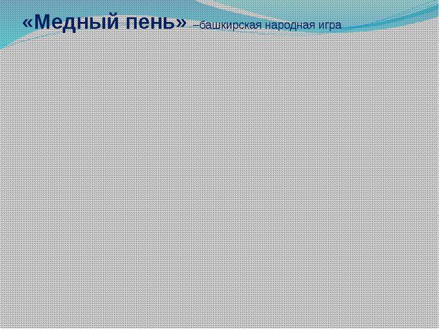 «Медный пень» –башкирская народная игра