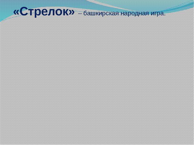 «Стрелок» – башкирская народная игра.