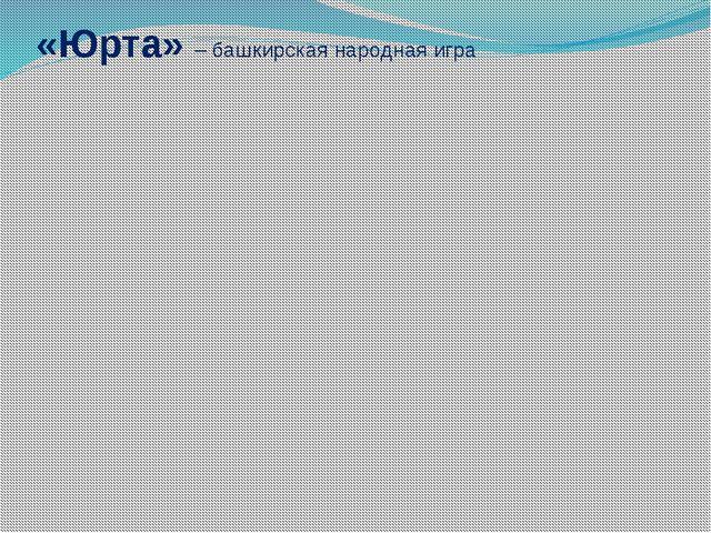 «Юрта» – башкирская народная игра