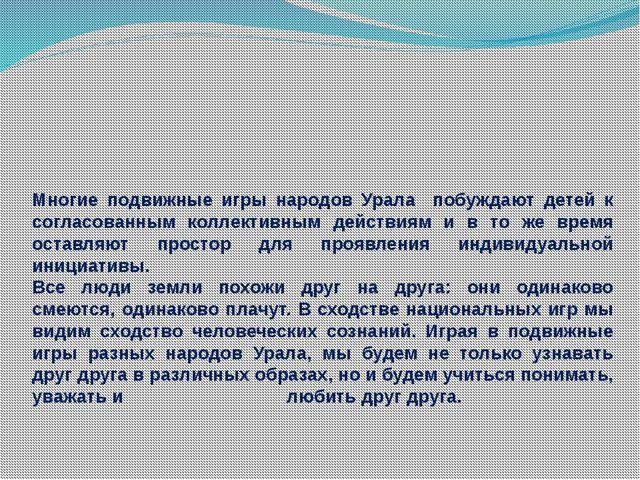 Многие подвижные игры народов Урала побуждают детей к согласованным коллектив...
