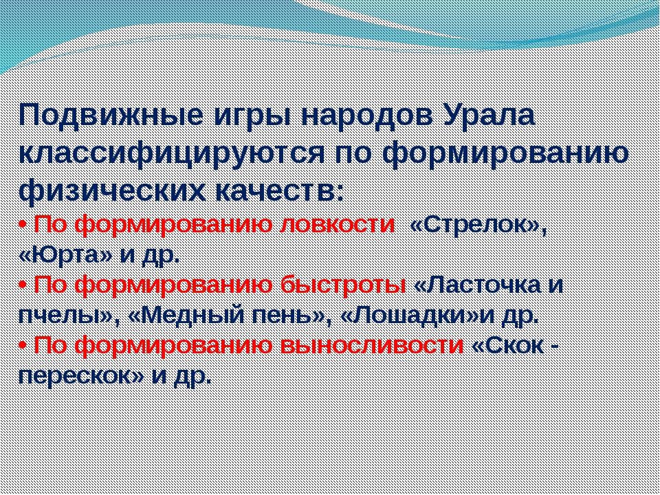Подвижные игры народов Урала классифицируются по формированию физических каче...