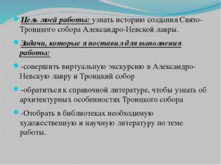 Цель моей работы: узнать историю создания Свято-Троицкого собора Александро-