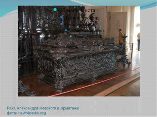 Рака Александра Невского в Эрмитаже фото: ru.wikipedia.org