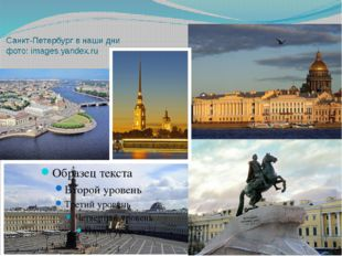 Санкт-Петербург в наши дни фото: images.yandex.ru
