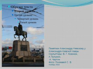 Памятник Александру Невскому у Александро-Невской лавры Скульпторы: В. Г. Коз