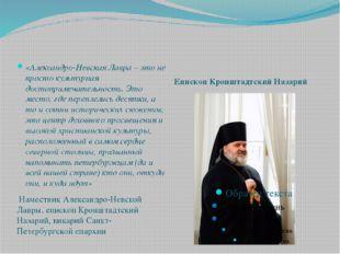 Епископ Кронштадтский Назарий «Александро-Невская Лавра – это не просто куль