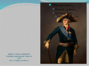 Щукин Степан Семёнович «Портрет императора Павла I» 1797 Фото: images.yandex.ru