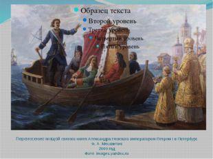 Перенесение мощей святого князя Александра Невского императором Петром I в Пе