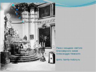 Рака с мощами святого благоверного князя Александра Невского фото: family-his