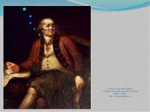 Степан Семёнович Щукин « Портрет Ивана Егоровича Старова» (1804—1808) Фото: i