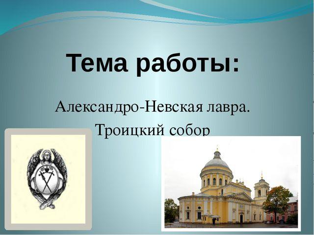 Тема работы: Александро-Невская лавра. Троицкий собор