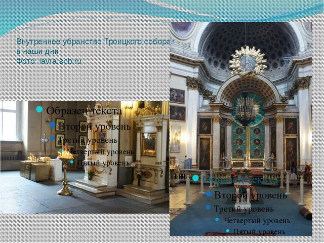 Внутреннее убранство Троицкого собора в наши дни Фото: lavra.spb.ru