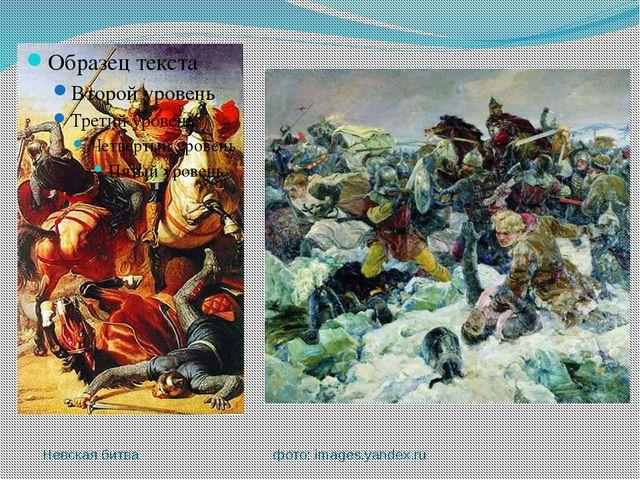 Невская битва фото: images.yandex.ru