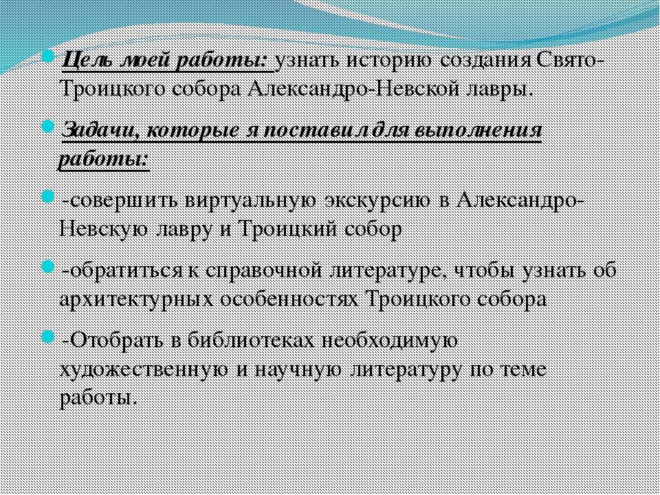Цель моей работы: узнать историю создания Свято-Троицкого собора Александро-...