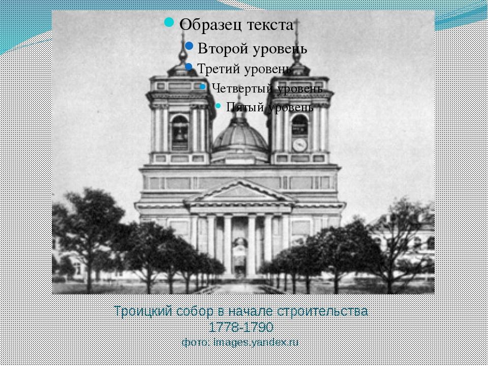 Троицкий собор в начале строительства 1778-1790 фото: images.yandex.ru