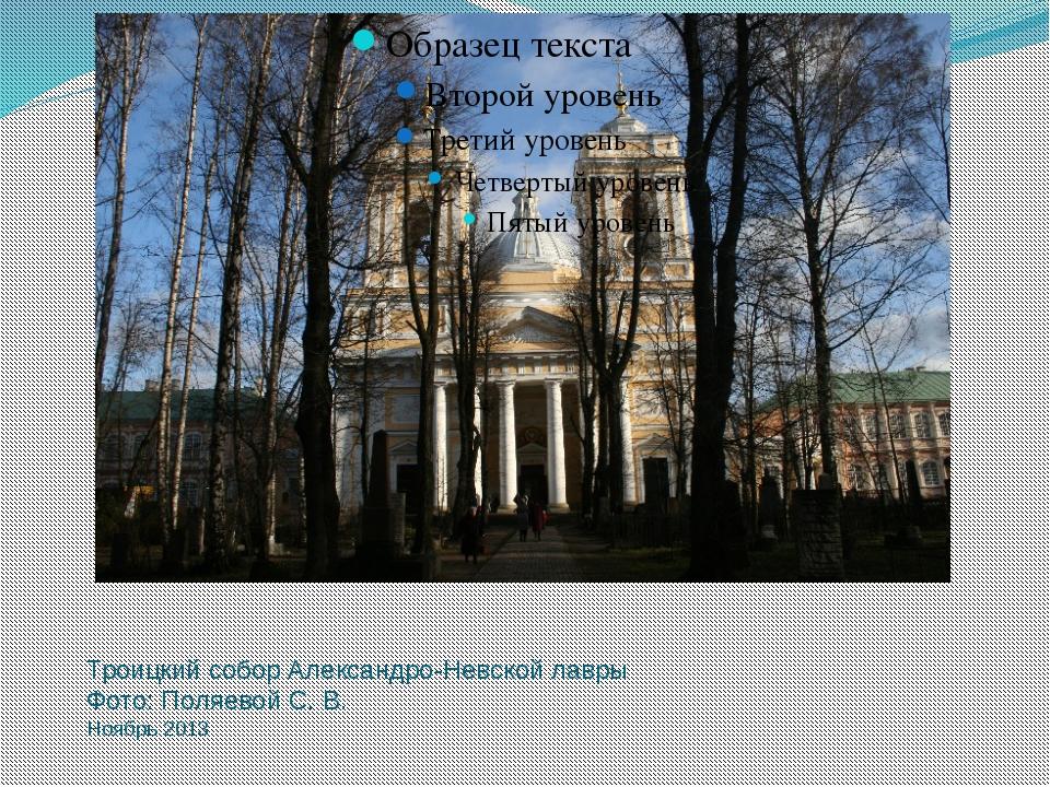 Троицкий собор Александро-Невской лавры Фото: Поляевой С. В. Ноябрь 2013