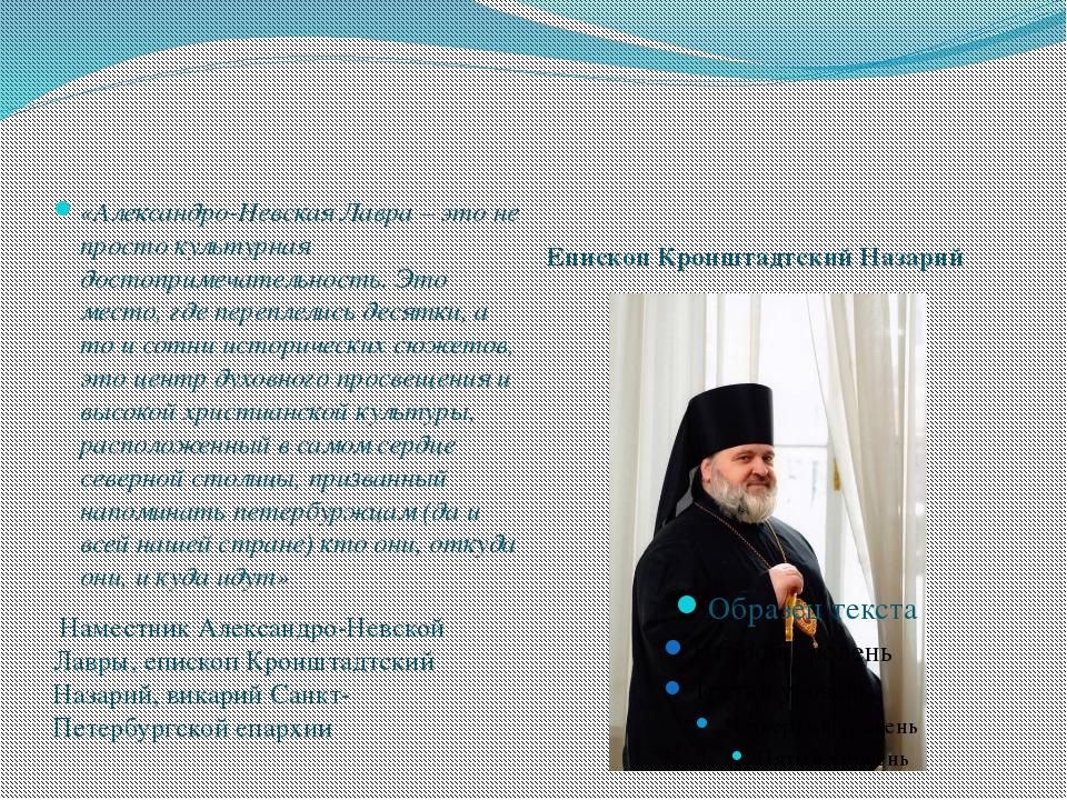 Епископ Кронштадтский Назарий «Александро-Невская Лавра – это не просто куль...