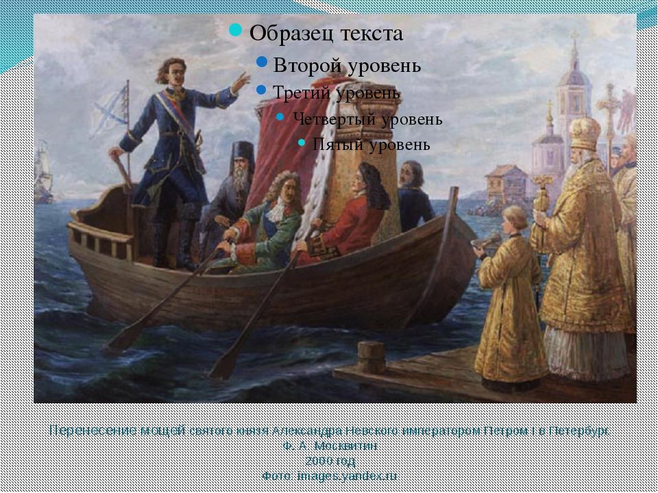 Перенесение мощей святого князя Александра Невского императором Петром I в Пе...