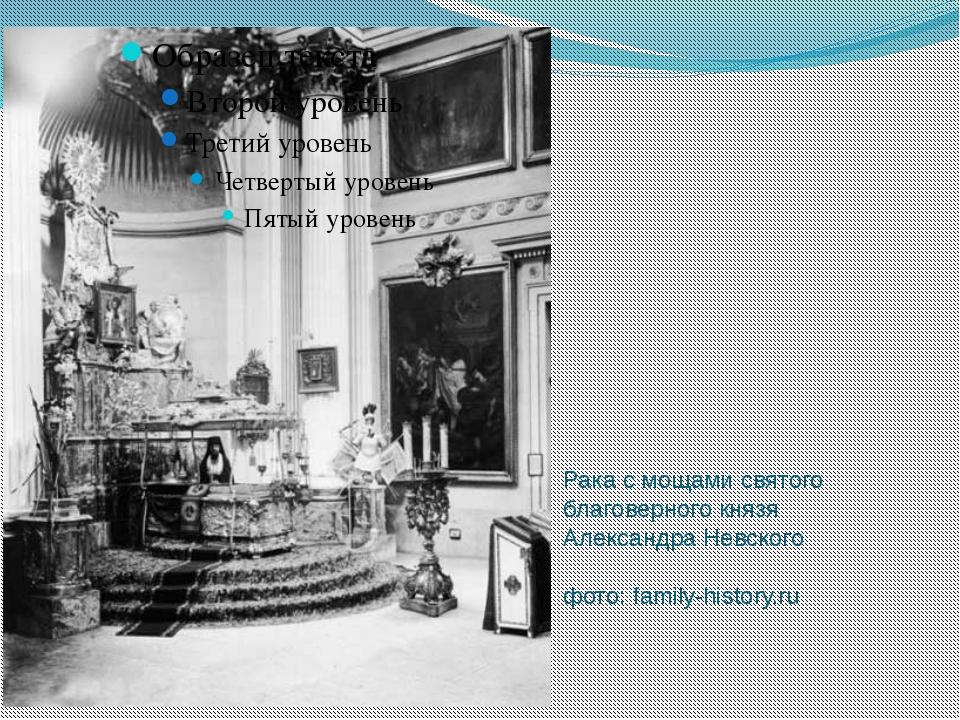 Рака с мощами святого благоверного князя Александра Невского фото: family-his...