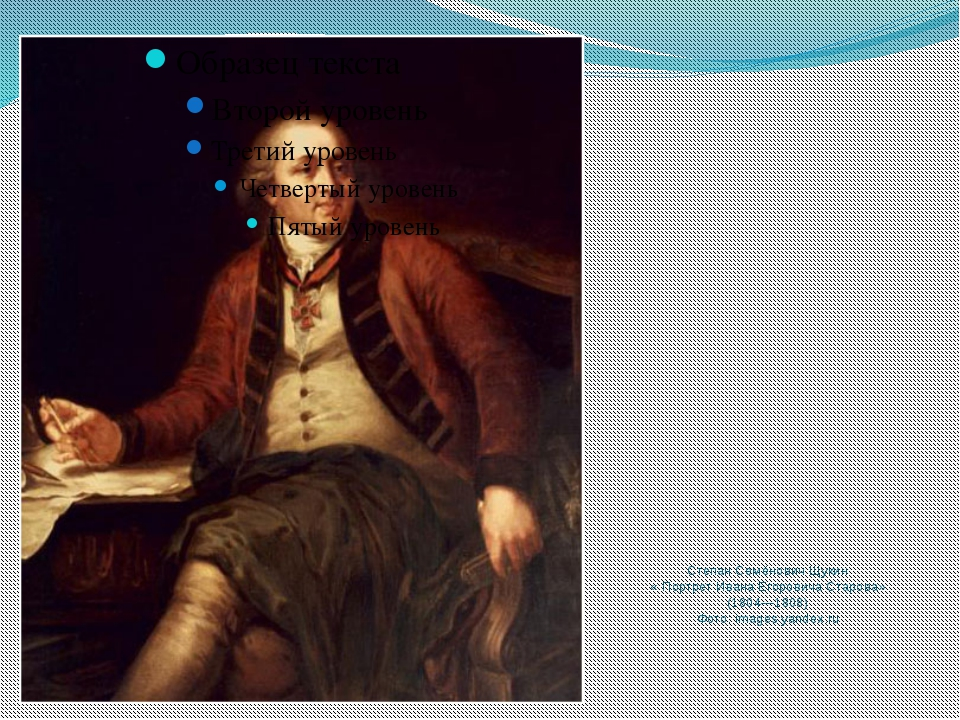 Степан Семёнович Щукин « Портрет Ивана Егоровича Старова» (1804—1808) Фото: i...