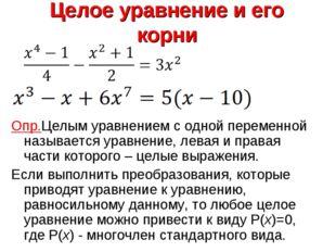 Целое уравнение и его корни Опр.Целым уравнением с одной переменной называетс