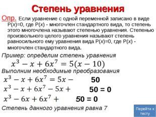 Степень уравнения Опр. Если уравнение с одной переменной записано в виде P(x)