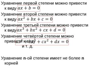 Уравнение первой степени можно привести к виду Уравнение второй степени можно