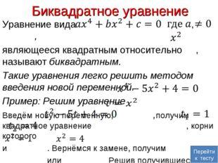 Биквадратное уравнение Уравнение вида , , являющееся квадратным относительно