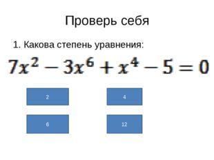 Проверь себя 1. Какова степень уравнения: 2 4 6 12