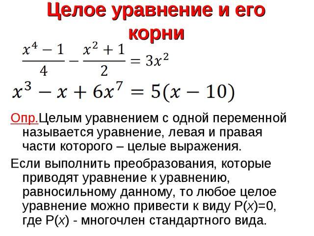 Целое уравнение и его корни Опр.Целым уравнением с одной переменной называетс...