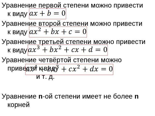 Уравнение первой степени можно привести к виду Уравнение второй степени можно...