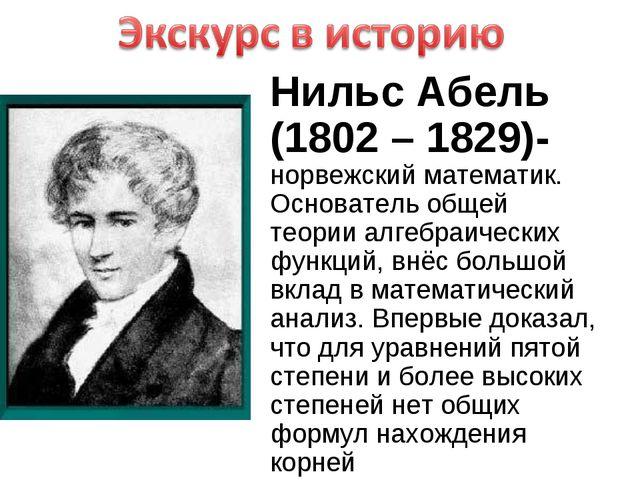 Нильс Абель (1802 – 1829)- норвежский математик. Основатель общей теории алге...