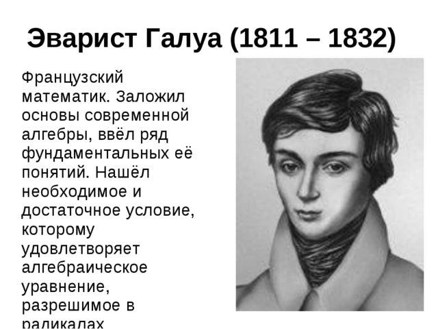 Эварист Галуа (1811 – 1832) Французский математик. Заложил основы современной...