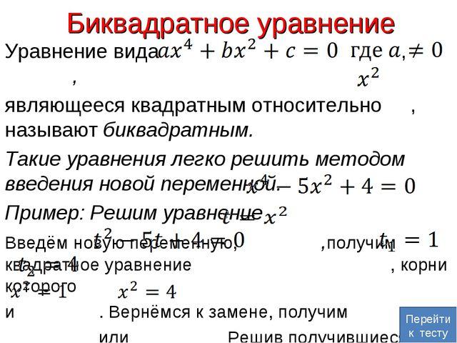 Биквадратное уравнение Уравнение вида , , являющееся квадратным относительно...