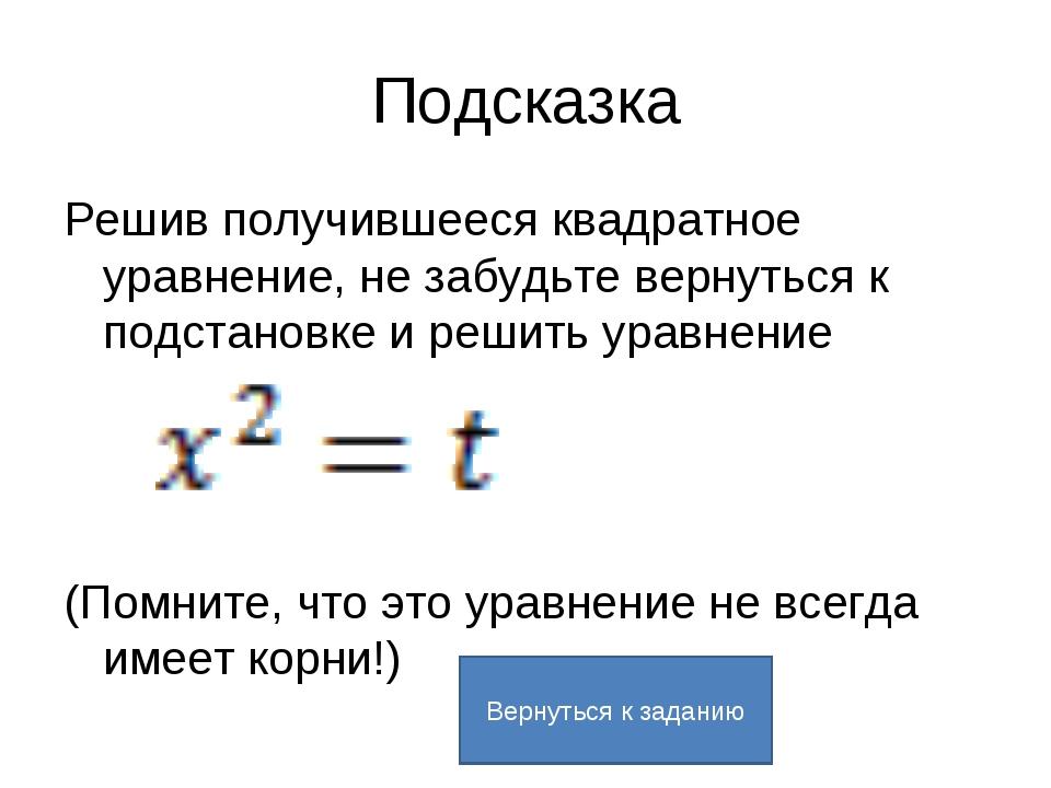 Подсказка Решив получившееся квадратное уравнение, не забудьте вернуться к по...