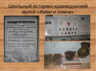 Школьный историко-краеведческий музей «Живи и помни»