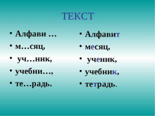 ТЕКСТ Алфави … м…сяц, уч…ник, учебни…, те…радь. Алфавит месяц, ученик, учебни