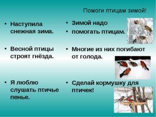 Помоги птицам зимой! Наступила снежная зима. Весной птицы строят гнёзда. Я лю