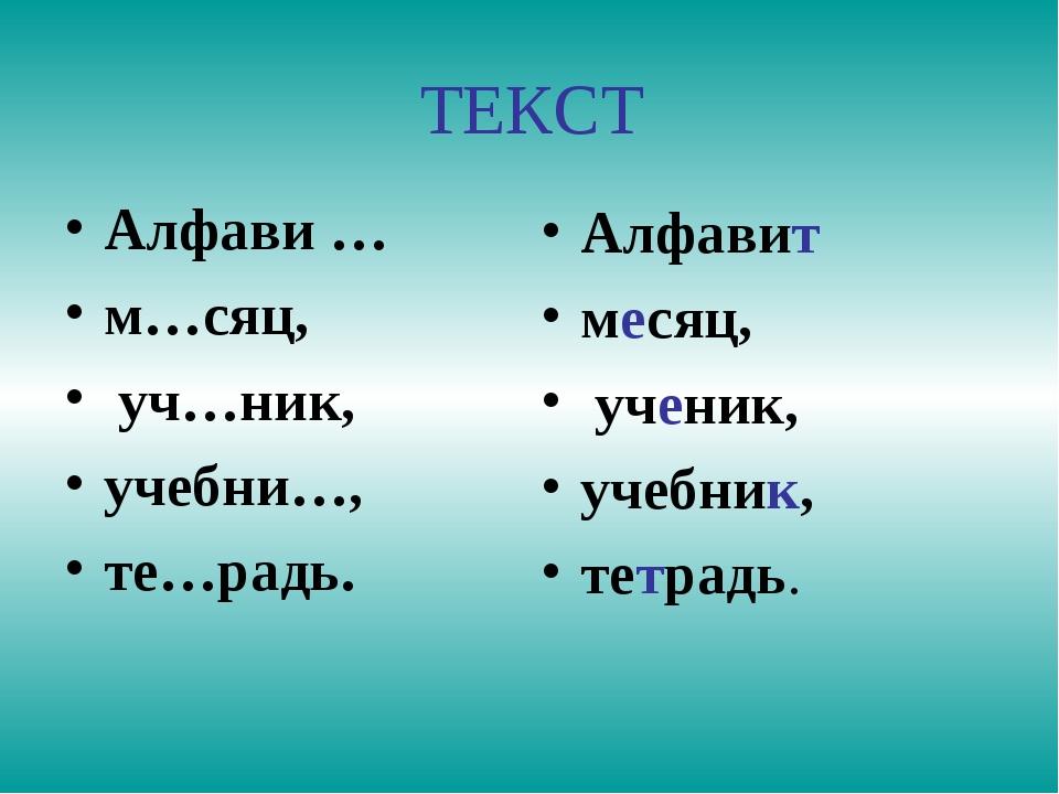ТЕКСТ Алфави … м…сяц, уч…ник, учебни…, те…радь. Алфавит месяц, ученик, учебни...