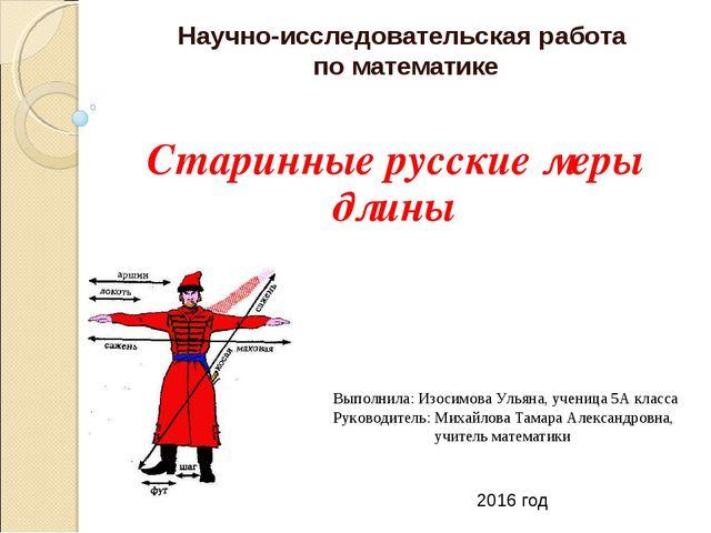 Научно-исследовательская работа по математике Старинные русские меры длины Вы...