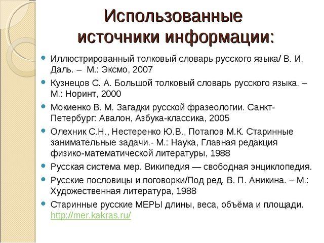 Использованные источники информации: Иллюстрированный толковый словарь русско...