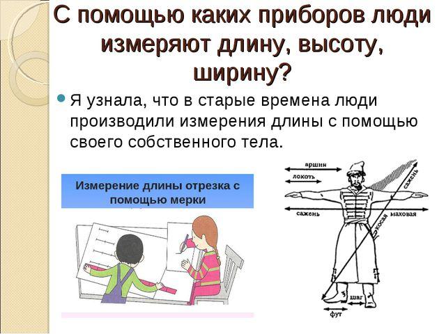 С помощью каких приборов люди измеряют длину, высоту, ширину? Я узнала, что в...
