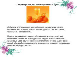 О характере тех, кто любит оранжевый цвет Любители апельсинового цвета обожа