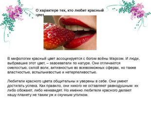 О характере тех, кто любит красный цвет В мифологии красный цвет ассоциируетс