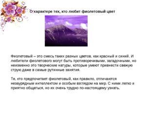 О характере тех, кто любит фиолетовый цвет Фиолетовый – это смесь таких разны