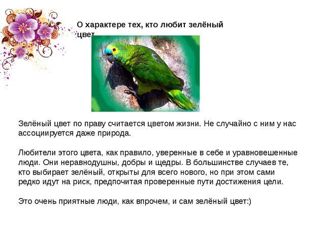 О характере тех, кто любит зелёный цвет Зелёный цвет по праву считается цвето...