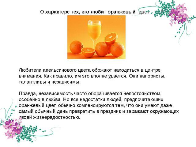 О характере тех, кто любит оранжевый цвет Любители апельсинового цвета обожа...